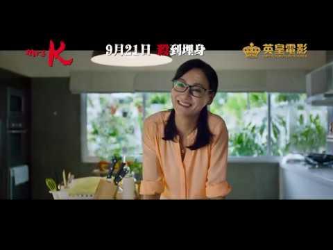 《MRS K》Trailer