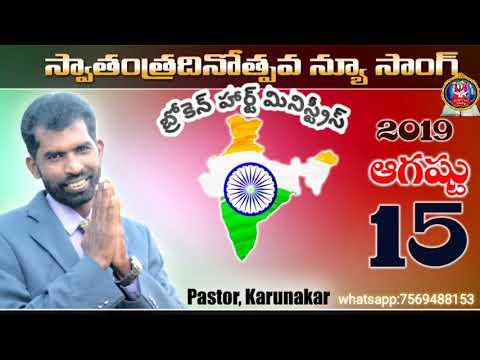 """I peyer for India""mp3song(నా భారతదేశమును కాపాడు ప్రభువా)song by Pst.karunakar.BROKEN HEART MINISTRY"