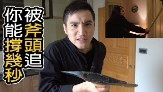 #02【谷阿莫Life】被人拿斧頭追殺時能躲在門後多久?