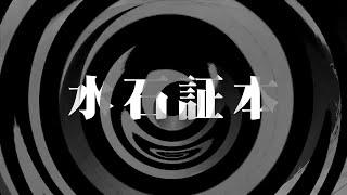 【朗読】 水石証本 【夜行堂奇譚】