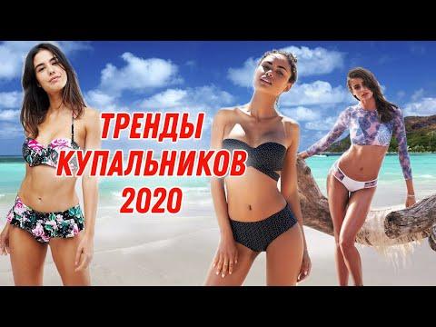 Какой выбрать купальник?   Пляжная мода / Лучший купальник на лето 2020