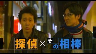 「探偵はBARにいる3」の動画