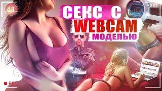 Секс с порно webcam моделью. Европейский маньяк.