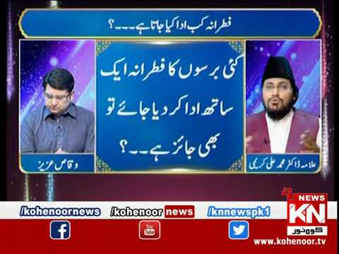 Rah-e-Falah Iftar Transmission 21 May 2020 | Kohenoor News Pakistan