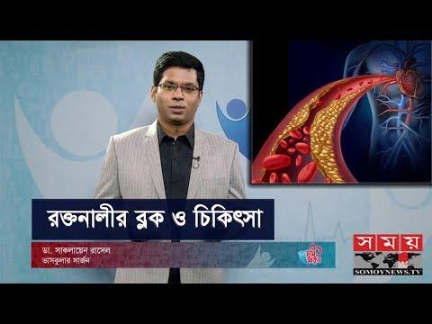 রক্তনালীর ব্লক ও চিকিৎসা | Blood Vessel Blockage & Treatment | Health Tips | Somoy TV