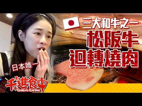 日本唯一一間松阪牛迴轉燒肉!!能迴轉的不只有壽司!!!