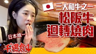 【Chien-Chien is eating】Trying the only Matsusaka beef yakiniku-go-around restaurant in Japan