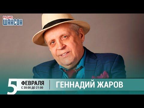 Геннадий Жаров в гостях у Ксении Стриж («Стриж-Тайм», Радио Шансон)