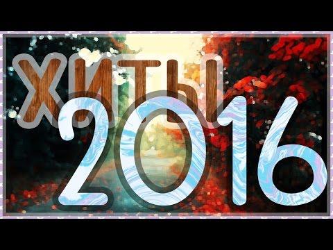 ХИТЫ Europa Plus 2016 I Музыка Европа Плюс