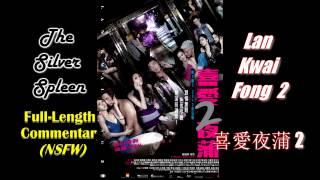 Lan Kwai Fong 2/喜愛夜蒲 2 Full-Length Commentary