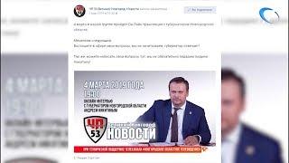 Губернатор Андрей Никитин даст большое онлайн интервью пользователям «ВКонтакте»