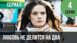▶️ Любовь не делится на два 4 серия - Мелодрама | Русские мелодрамы