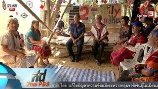 """ที่นี่ Thai PBS - ที่นี่ Thai PBS : จับใครไม่ได้"""" 2 ปี """"บิลลี่"""" หายตัว"""