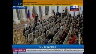 Марат Исаев получил медаль от Владимира Путина
