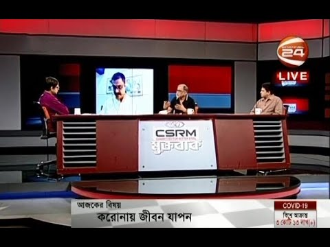 করোনায় জীবন যাপন | মুক্তবাক | Muktobaak | 22 September 2020