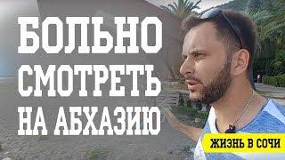 ЭТО ОБИДНО! Абхазия с каждым годом все хуже... #отдыхвабхазии