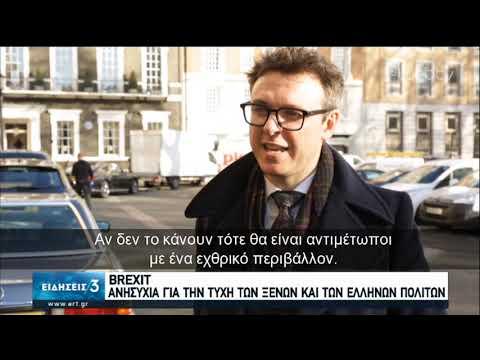 Brexit: Ανησυχία για την τύχη των ξένων και Ελλήνων πολιτών   23/01/2020   ΕΡΤ
