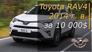 Приключения американцев в Украине. Toyota RAV4 2014 г.в. за 10000$.