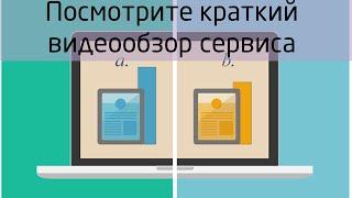 Презентация RealRoi.ru. Сервис для тестирования посадочных страниц