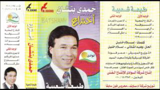 Hamdy Batshan - Ashofoh / حمدى بتشان - أشوفة