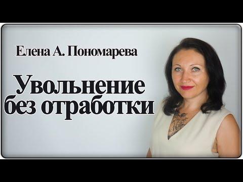 Увольнение по собственному желанию без отработки - Елена А. Пономарева