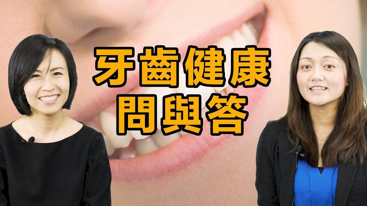 如何保持你的牙齒健康?如何自我檢查牙齒疾病?!