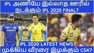 IPL 2020 LATEST TAMIL   IPL FINAL VENUE TO BE CHANGED  CSK MI RCB RR DC KXIP KKR SRH IPL NEWS TAMIL