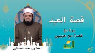 قصة العيد برنامج قصة مع حبيبى فضيلة الدكتور محمد الحسانين
