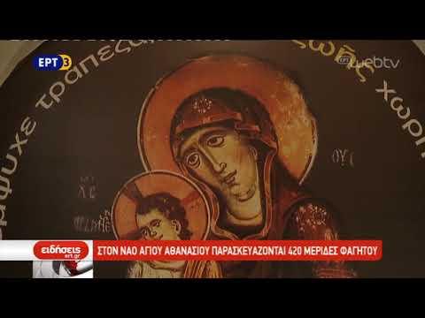 Συσσίτια αγάπης από τη Μητρόπολη Νεαπόλεως – Σταυρουπόλεως | 26/11/2018 | ΕΡΤ