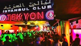 ผับเกย์ใหญ่ที่สุดในอิสตันบูล ตุรกี | Tek Yon Club Istanbul Turkey