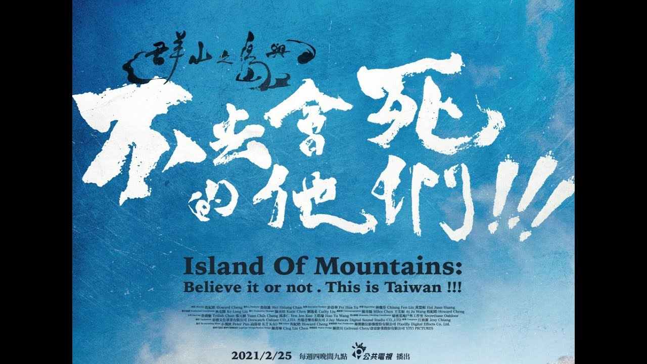 Island of Mountains: Believe it or not. This is Taiwan!!!