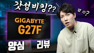 GIGABYTE 게이밍 G27F 144 제이씨현_동영상_이미지