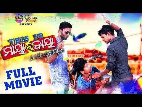 This Is Maya Re Baya || Odia New Full Movie || Odia Comedy Film || Nagen, Kartik & Baba