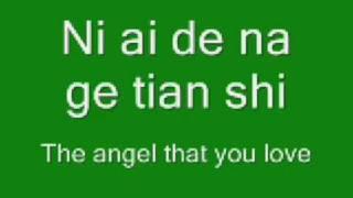 Tong Hua   Guang Liang (Pin Yin: Lyrics) +Transl.