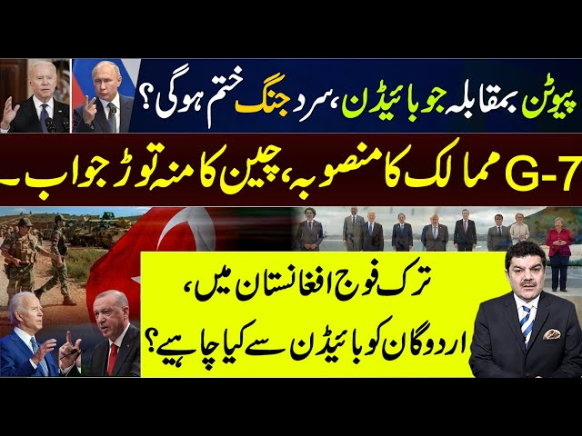 Turkey ki Fauj Afghanistan mai ..  Erdoğan ko Biden se Asal mai Chahiye kiya ??