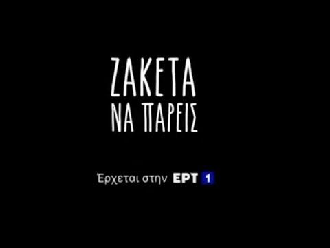 «Ζακέτα να πάρεις» | Νέα σειρά της ΕΡΤ | Έρχεται στην ΕΡΤ1