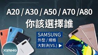 Samsung Galaxy A20/A30/A50/A70/A80 - Which Should You Buy? | 大對決#68【小翔 XIANG】