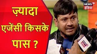 ज़्यादा एजेंसी किसके पास? | Sambit Patra Or Kanhaiya Kumar? | Chaupal 2017 | News18 India