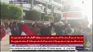 بالزمر والرقص.. أئمة وزارة الأوقاف المصرية يدعمون التعديلات الدستورية
