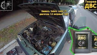 Оживить Subaru Leone 4WD #1 - двигатель 1.8 литровый EA82