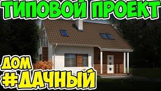 Выбираем типовые проекты дачных домов – одно и двухэтажные