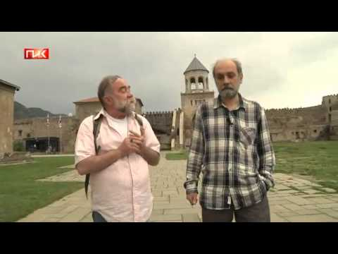 Грузинский дневник - Мцхета