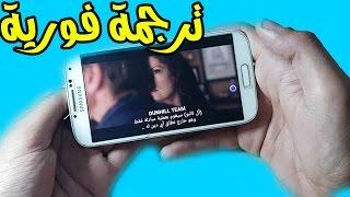 ترجم اي فيلم على هاتفك الاندرويد دون البحث عن الترجمة وبدون عناء !