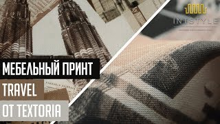 Ткань CANVAS travel Арт.: MT-01017