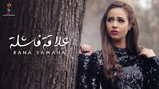 اغاني طرب MP3 رنا سماحة - علاقة فاشلة | Rana Samaha - Elaka Fashla تحميل MP3