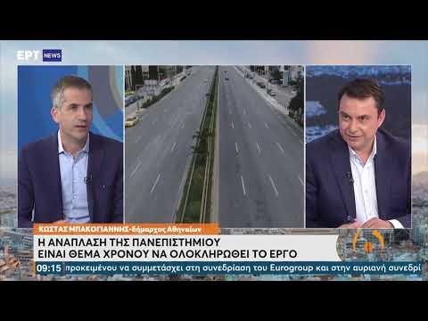 Κ. Μπακογιάννης: Η διπλή ανάπλαση είναι πλέον γεγονός στην Αθήνα   12/07/21   ΕΡΤ