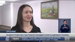 10 выпускников ПМКР трудоустроились в Миннацэкономики РК