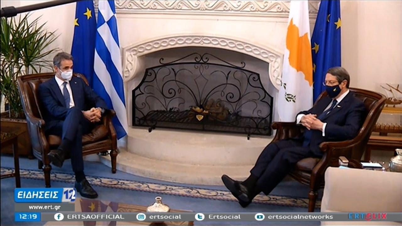 Συνάντηση Μητσοτάκη – Αναστασιάδη: Ελλάδα και Κύπρος, απολύτως συντονισμένες | 08/02/2021 | ΕΡΤ