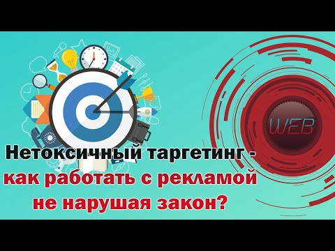 🔴Нетоксичный таргетинг - как работать с рекламой не нарушая закон? (персональные данные, 2020)