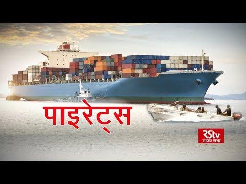 RSTV Vishesh - 05 December 2019: Pirates   पाइरेट्स